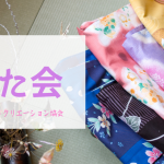 「ゆかた会」~大須の街を浴衣で散策~(8月3日)