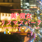 「女子限定」美女祭りクリスマスパーティー(12月21日)