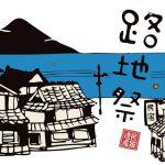 和田de路地祭2019(9月15日)