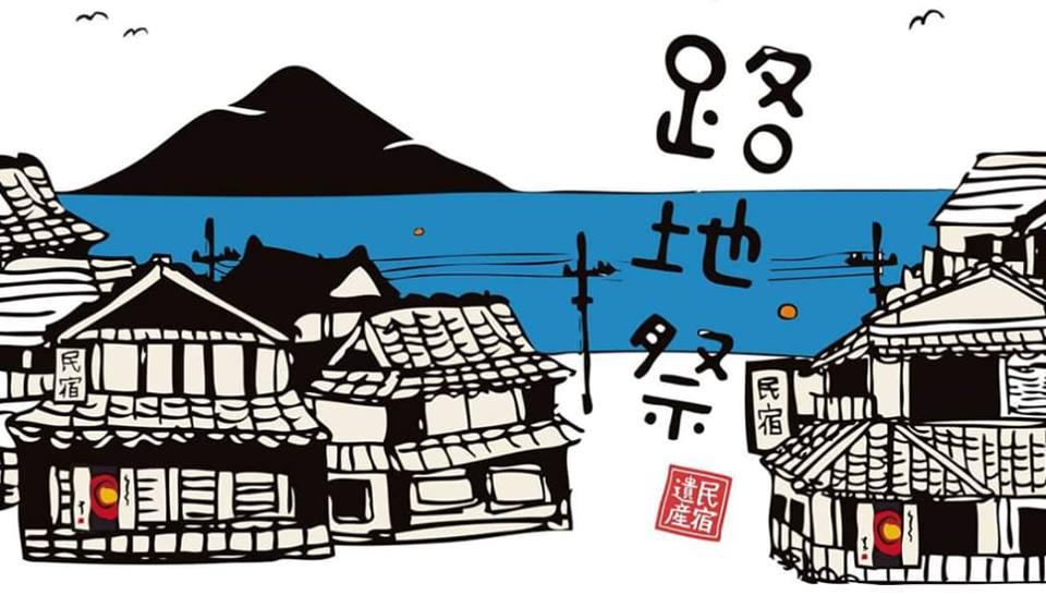 和田de路地祭