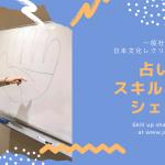手相勉強会&占い師スキルアップシェア会(5月17日)