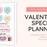 バレンタイン企画 ~赤い糸を引き寄せる~(2月1日)