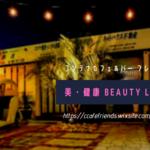 "<span class=""title"">美・健康 Beauty Laboイベント(11月7日)</span>"