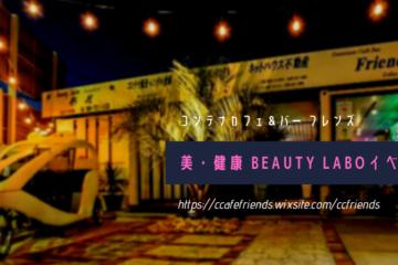 美・健康 Beauty Laboイベント