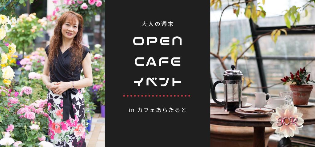 大人の週末~OPEN Cafe~イベント