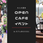 "<span class=""title"">大人の週末~OPEN Cafeイベント~ in カフェバーあらたると(3月27日)</span>"