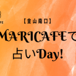 "<span class=""title"">【金山南口】MARICAFEで占いday(2月19日)</span>"
