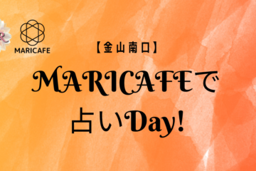 MARICAFEで占いday