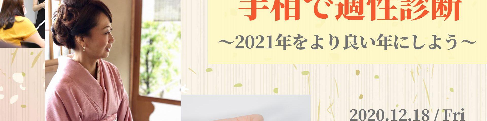 手相で適性診断~2021年をより良い年にしよう~