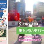 "<span class=""title"">Kanayama 美と占いデパート☆TODAY!(5月30日)</span>"